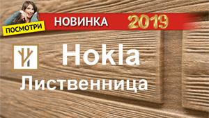 Акция Hokla