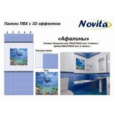 "Панели ПВХ Акватон ""Novita"" с 3D эффектом Афалины (2.7 м.)"